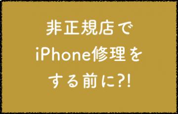 非正規店でiPhone修理をする前に画像
