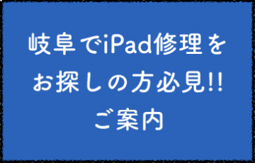 岐阜でiPad修理を探している方への案内画像