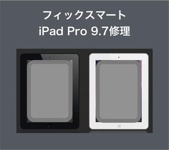 iPad Pro 9.7 画像.001