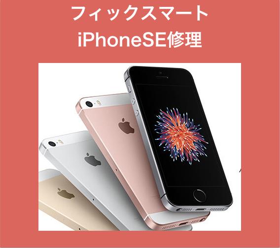iPhoneSE症状別見出し画像.001
