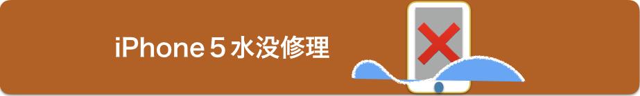 iPhone5水没見出し画像.009