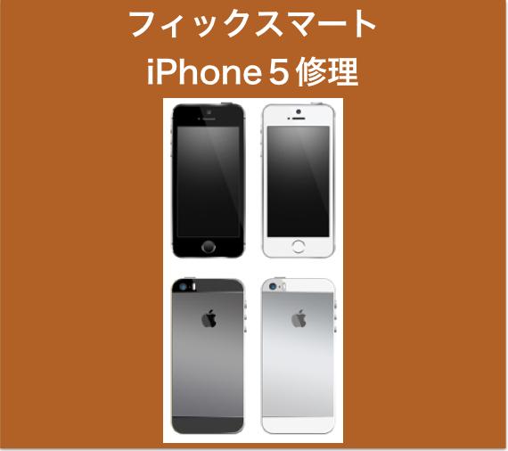 iPhone5症状別見出し画像.001