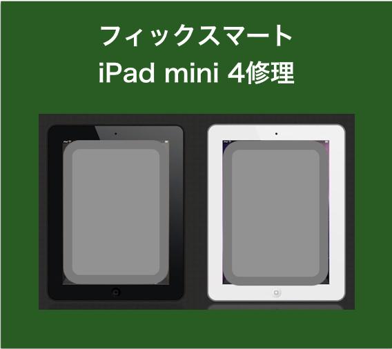 iPad mini 4 コンテンツ.001