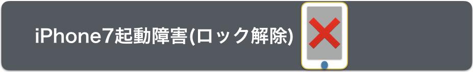 iPhone7起動障害見出し画像.008