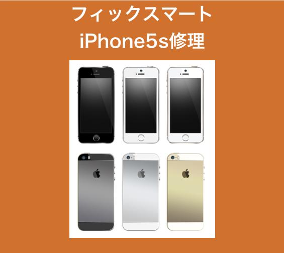 iPhone5s症状別見出し画像.001