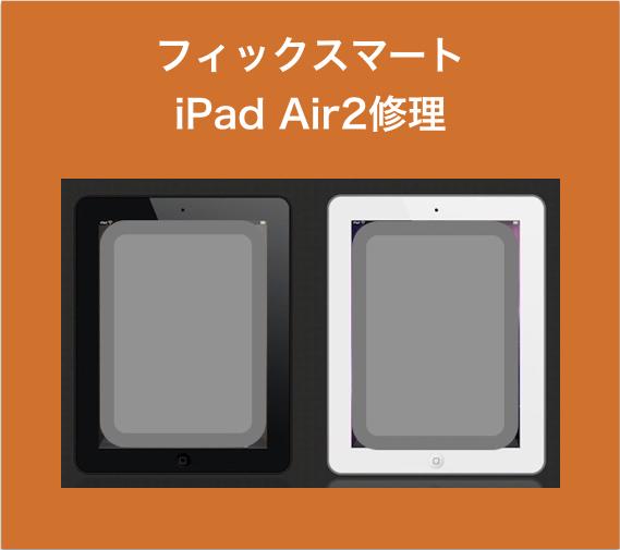 iPad Air 2 画像.001