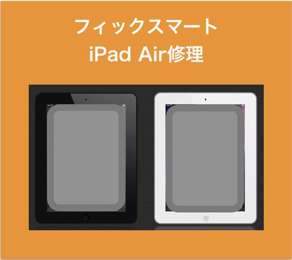 iPad Air コンテンツ.001