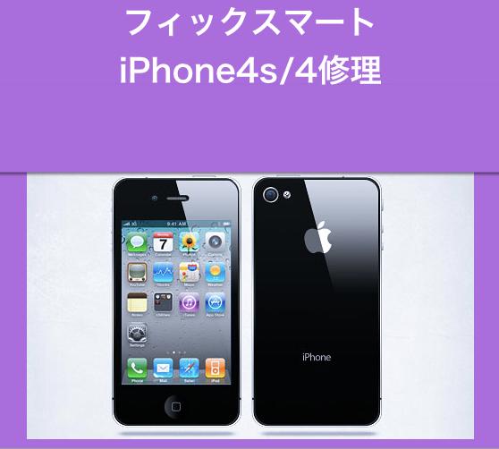 iPhone4s:4症状別見出し画像.001