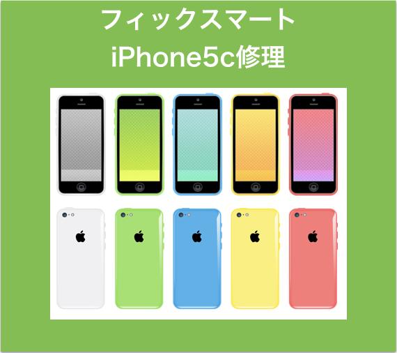iPhone5c症状別見出し画像.001