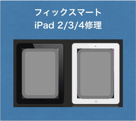 iPad2:3:4 .001