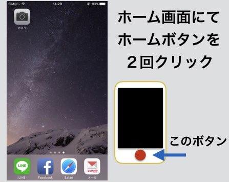 iPhone起動アプリを消す方法解説画像1