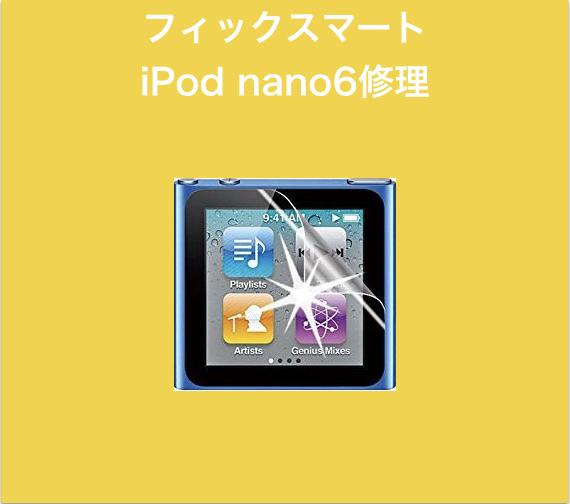 iPod nano6見出し画像.001