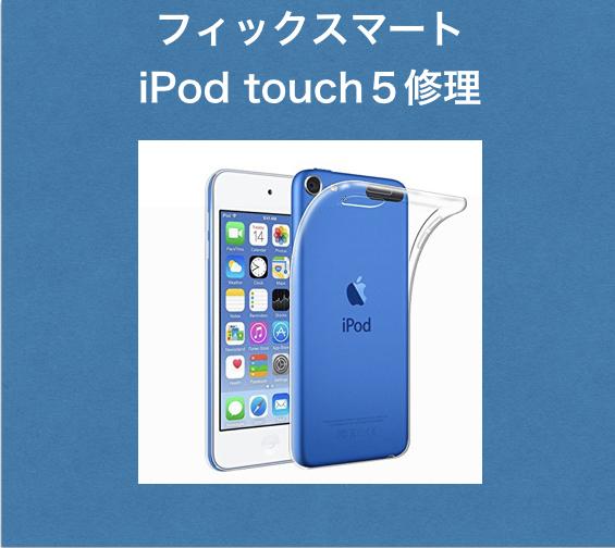 iPod touch5見出し画像.001