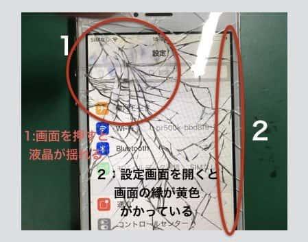 iPhone6画面割れ参考画像6