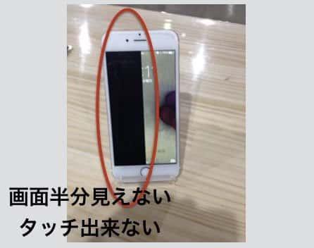 iPhone液晶割れ参考画像2