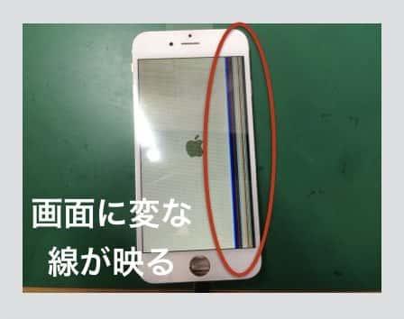 iPhone液晶割れ参考画像1