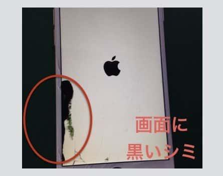 iPhone6画面割れ参考画像4