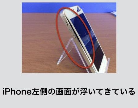 iPhoneバッテリー膨張時の解説画像
