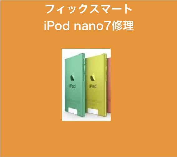 iPod nano7見出し画像.001