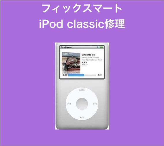 iPod classic見出し画像.001