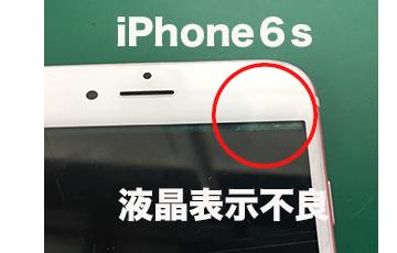 iPhone6s液晶不良