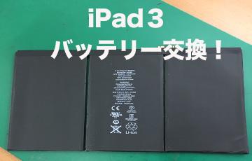 iPad3バッテリー交換